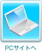PCサイトへ
